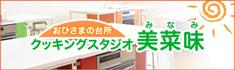 おひさまの台所 クッキングスタジオ 美菜味